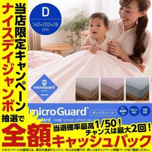 日本製 ミクロガード スタンダード BOXシーツ ダブル D|niceday