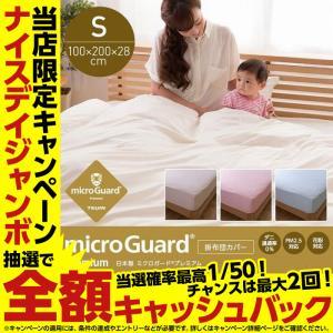 日本製 ミクロガード プレミアム BOXシーツ シングル S|niceday