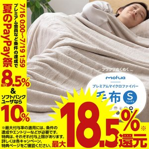 mofua プレミアムマイクロファイバー毛布(シングル)|niceday