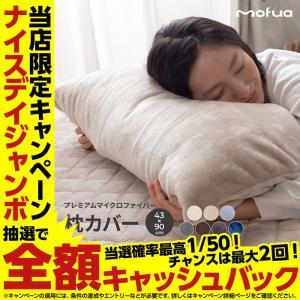 mofua プレミアムマイクロファイバー枕カバー(43×90cm)