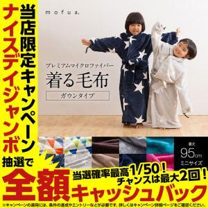 mofua プレミアムマイクロファイバー着る毛布(ガウンタイ...