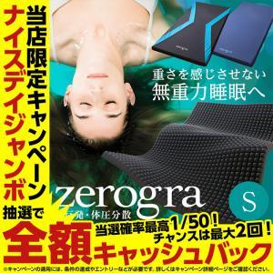 マットレス シングルサイズ ナイスデイ 点で支える 無重力睡眠 ゼログラ zerogra S 体圧分...