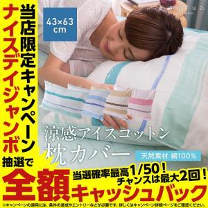 送料無料 mofua natural 天然素材綿100% ICE COTTON 涼感アイスコットン 枕カバー(43×63cm)|niceday