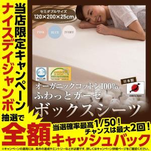 日本製 オーガニックコットン100% ふわっとガーゼボックスシーツ(セミダブルサイズ) niceday