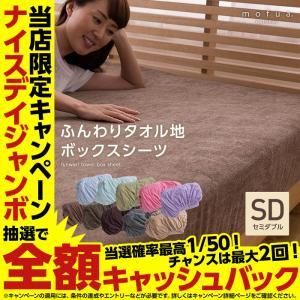 mofua natural ふんわりタオル地 ボックスシーツ(セミダブルサイズ) niceday