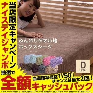 mofua natural ふんわりタオル地 ボックスシーツ(ダブルサイズ) niceday