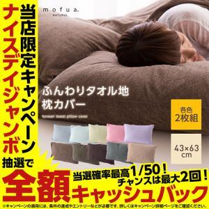 mofua natural ふんわりタオル地 枕カバー(43×63cm)|niceday