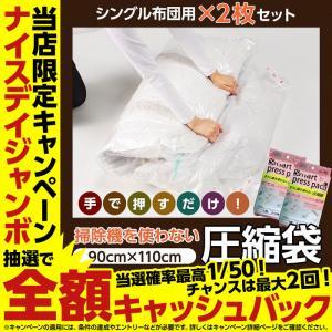 掃除機を使わない圧縮袋 シングル布団用2枚セット (90cm×110cm) niceday