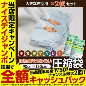 掃除機を使わない圧縮袋 大きな布団用2枚セット (90cm×130cm) niceday