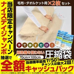 掃除機を使わない圧縮袋 毛布タオルケット用2枚セット (70cm×100cm) niceday