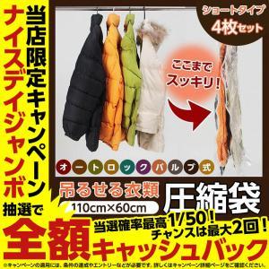 吊るせる衣類圧縮袋 ショート4枚セット(110cm×60cm) niceday