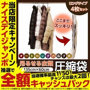 吊るせる衣類圧縮袋 ロング4枚セット(135cm×60cm) niceday
