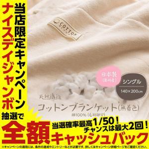泉州産 天然繊維コットンブランケット(シングルサイズ)|niceday