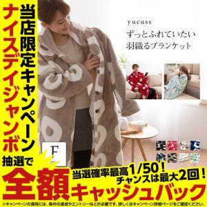 yucussユクスス ずっとふれていたい羽織るブランケット フリーサイズ(着る毛布)|niceday