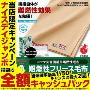 難燃性 フリース毛布(真空パック済み)専用ケース付き [日本防炎協会認定]|niceday