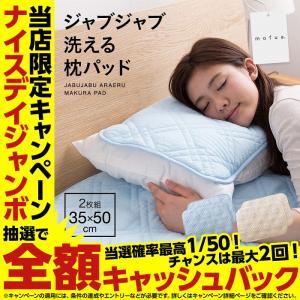 送料無料 mofua ジャブジャブ洗える枕パッド(2枚組)|niceday