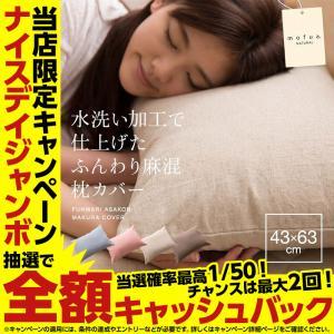 送料無料 mofua natural 水洗い加工で仕上げたふんわり麻混枕カバー|niceday