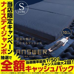 answer 無膜ウレタン使用 10cm厚マットレス(三つ折り)  シングル|niceday