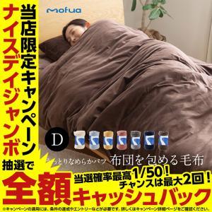 mofua うっとりなめらかパフ 布団を包める毛布 ダブル|niceday