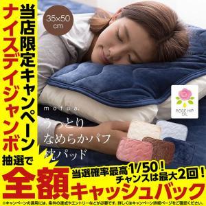 【在庫限り】mofuaうっとりなめらかパフ 枕パッド 35×50cm|niceday