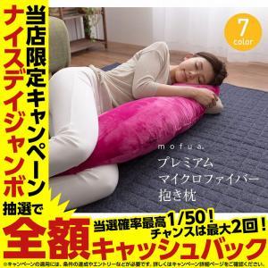 mofua プレミアムマイクロファイバー抱き枕|niceday