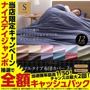 ホテルタイプ 布団カバー3点セット (敷布団用/ベッド用) シングル...