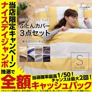 OFUTON LIFE fuuka 布団カバー3点セット シングル|niceday