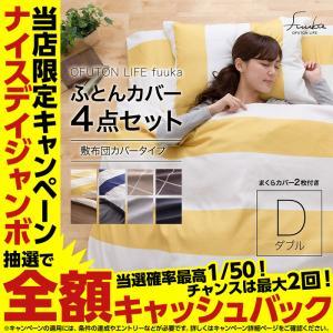 OFUTON LIFE fuuka 布団カバー4点セット ダブル|niceday