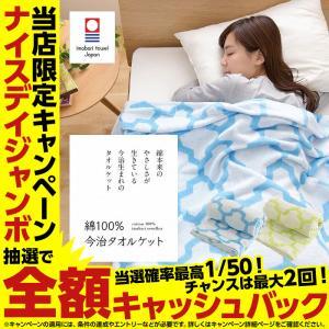 タオルケット 今治タオルケット 綿100%  今治タオルの産地で丁寧に作られたタオルケット ガーゼケット派の方にもお試し下さい 日本製|niceday