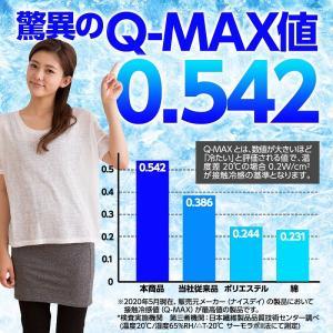 敷きパッド ひんやり 史上最強のいちばん冷たい クール 敷パッド シングル S 強力 接触冷感 Q-MAX0.5 ひんやりマット 冷却マット 夏物 抗菌 防臭 選べる10色 niceday 04