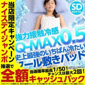 敷きパッド ひんやり 史上最強のいちばん冷たい クール 敷パッド Q-MAX0.5 強力接触冷感 ひんやりマット 冷却マット 夏物 セミダブルサイズ SD