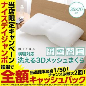 mofua 横寝対応 洗える3Dメッシュまくら|niceday