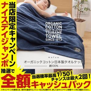 mofua オーガニックコットン日本製タオルケット(綿100%)シングル|niceday