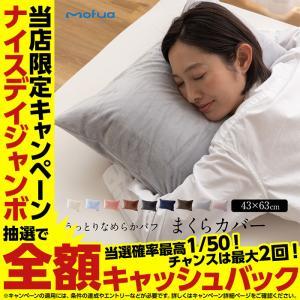 mofuaうっとりなめらかパフ 枕カバー(ファスナー式)