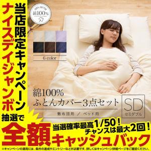 綿100% 布団カバー3点セット (敷布団用/ベッド用) セミダブル|niceday
