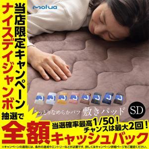 mofua うっとりなめらかパフ ふわ毛布 セミダブル