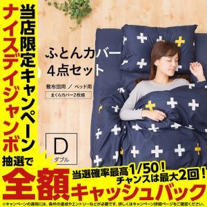 布団カバー4点セット ダブル(敷布団用/ベッド用)|niceday