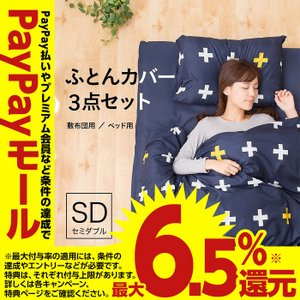 布団カバー3点セット セミダブル(敷布団用/ベッド用)|niceday