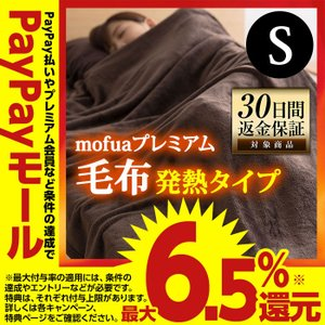 毛布 mofua プレミアムマイクロファイバー毛布・敷パッド HeatWarm発熱 +2℃ タイプ シングル|niceday