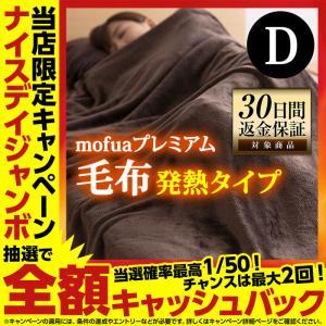 mofuaプレミアムマイクロファイバー毛布・敷パッド HeatWarm発熱 +2℃ タイプ ダブル|niceday