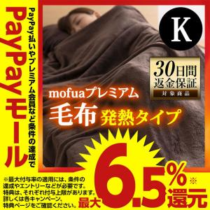 毛布 mofuaプレミアムマイクロファイバー毛布 HeatWarm発熱 +2℃ タイプ キング