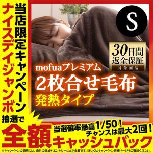 mofuaプレミアムマイクロファイバー 2枚合わせボリューム毛布 Heatwarm発熱 +2℃ タイプ (シングルサイズ)|niceday