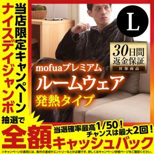 着る毛布 mofuaプレミアムマイクロファイバー ルームウェア Heatwarm 発熱 +2℃ タイ...