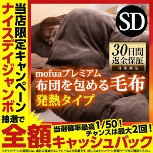 mofuaプレミアムマイクロファイバー 布団を包める毛布 Heatwarm 発熱 +2℃ タイプ セ...