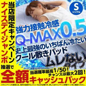 接触冷感Q-MAX0.5 デラックス DX 敷パッド リバーシブル シングル|niceday