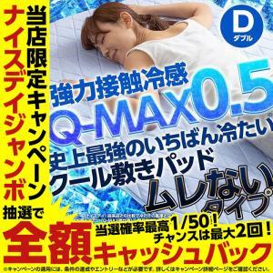 敷きパッド ひんやり 強力 接触冷感 Q-MAX0.5 DX ムレないタイプ リバーシブル クール 敷パッド ひんやりマット 冷却マット 夏物 冷感 ダブル|niceday