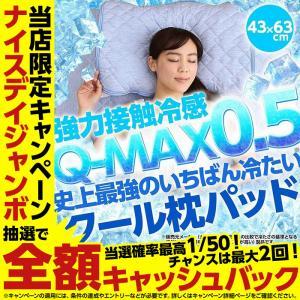 枕パッド ひんやり 史上最強のいちばん冷たい クール枕パッド  43x63cm  強力接触冷感 Q-MAX0.5 ひんやりパッド 冷却パッド 夏物 洗える 洗濯可能 選べる niceday