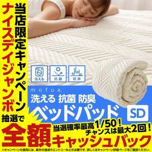 mofua丸洗いできるベッドパッド(抗菌防臭)セミダブル