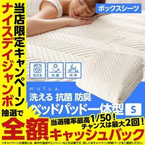 mofua丸洗いできるベッドパッド一体型(抗菌防臭)セミダブル|niceday