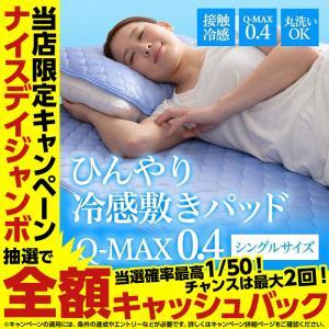ひんやり冷感敷きパッド Q-MAX0.4 シングル ブルー|niceday